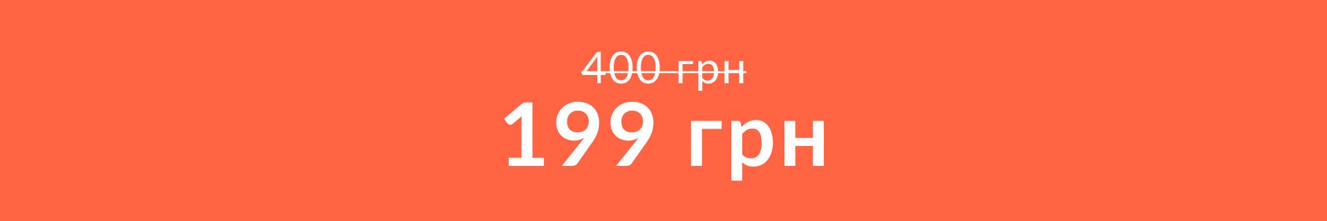 Цена 199 грн